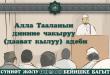 Алла Тааланын динине чакыруу (даават кылуу) адеби