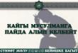 КАЙГЫ МУСУЛМАНГА ПАЙДА АЛЫП КЕЛБЕЙТ