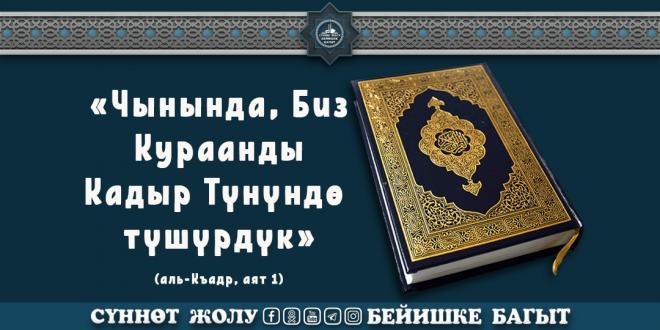 Куръан биринчи жолу Рамадан айында Кадыр түнү түшкөн.